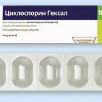 Циклоспорин: описание препарата и его применение при лечении псориаза